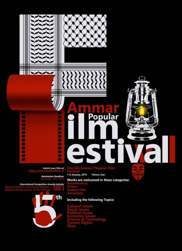 Ammar Popular Film Festival - APFF