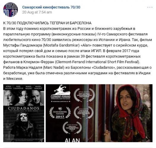 Festival de Cine de Samara 70 30 Ciudadanos