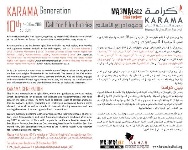 karama-human-rights-film-festival-3