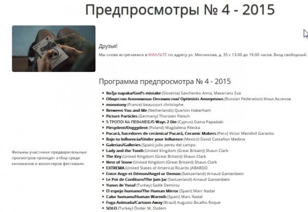 perpetuum-mobile-film-festival