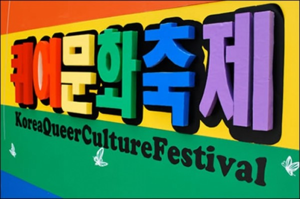 pride_seoul2013