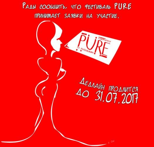 Pure Fest