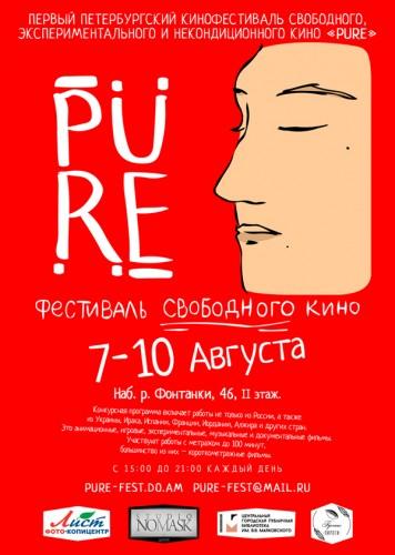 Pure Fest 1