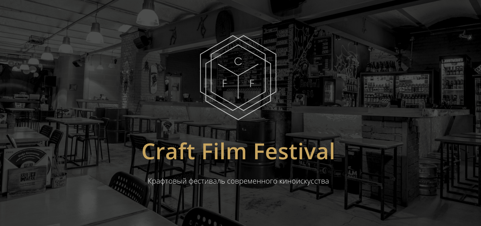 seccion-oficial-de-craft-film-festival-3