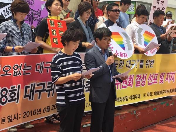 The Daegu Queer Film Festival